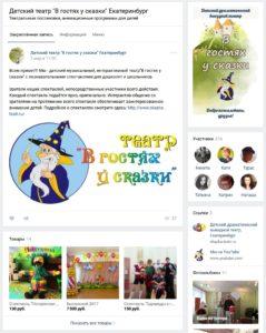VKontakte-detskiy-teatr