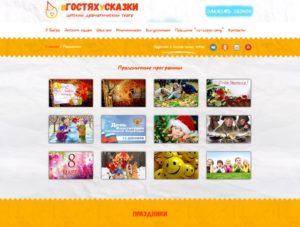 sait-dlya-detskogo-teatra
