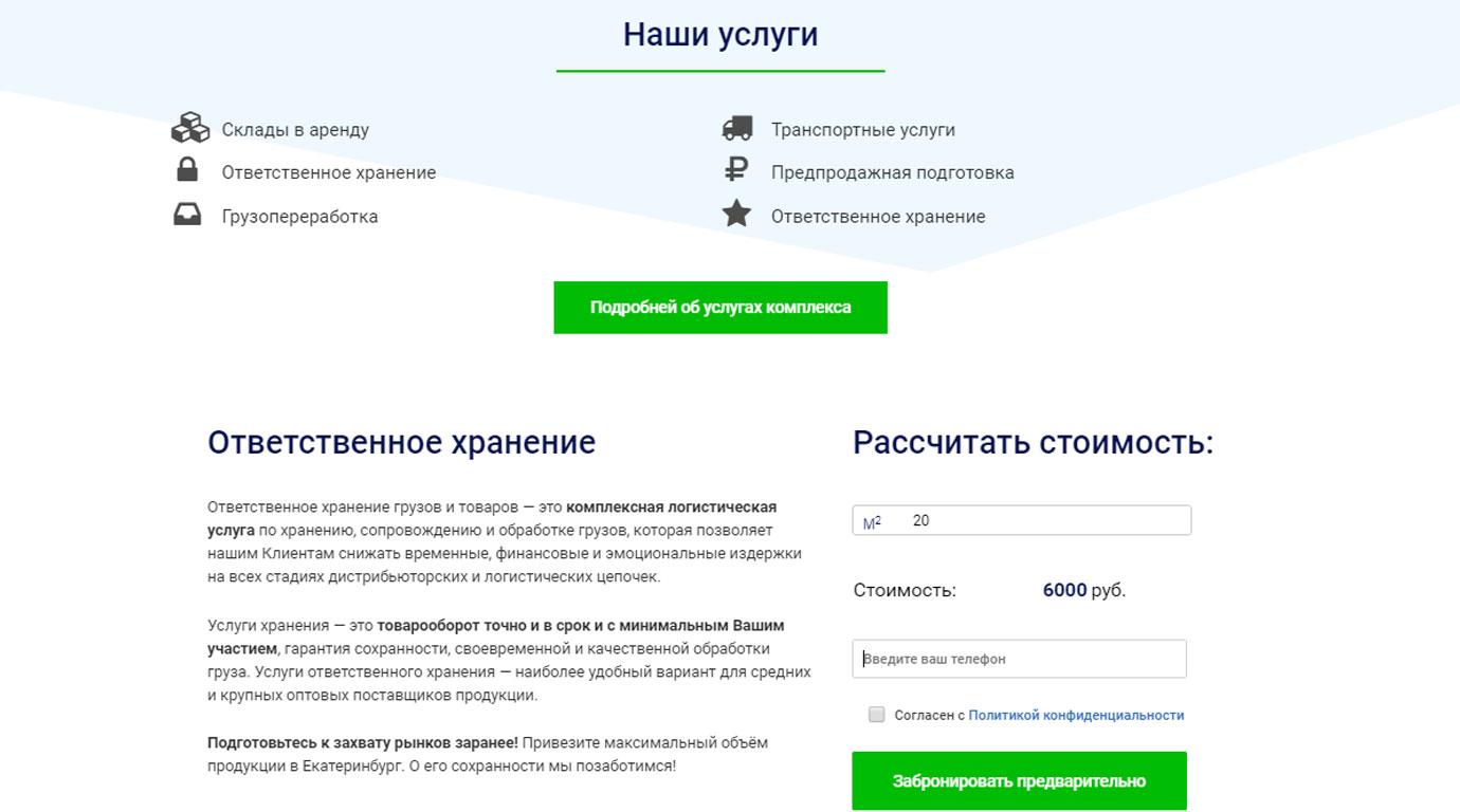 аренда склада Екатеринбург